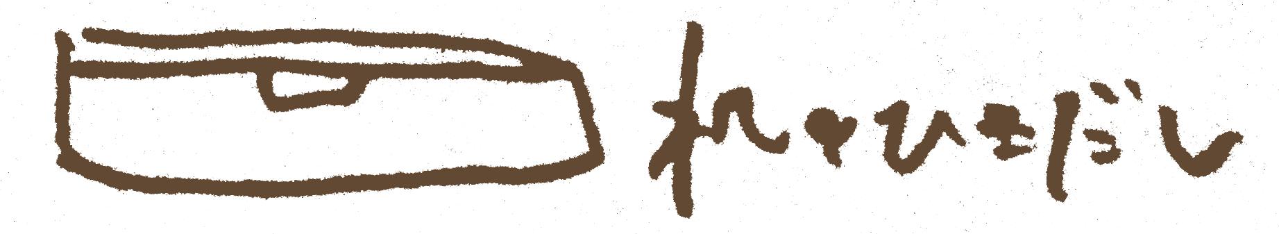 tsukuenohikidashi